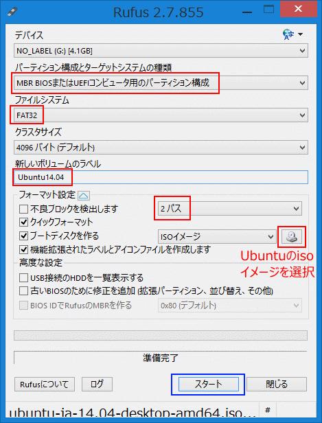 LivaでUbuntu14 04のUSBメモリ起動